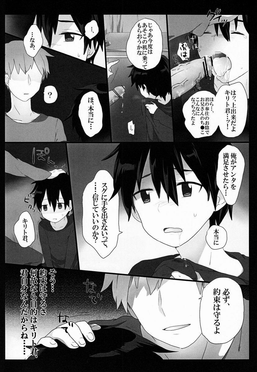Asa (KRT!) - Kuro no Kenshi o Zenryoku de Kouryaku Shitai! (Sword Art Online) [Raw] 9