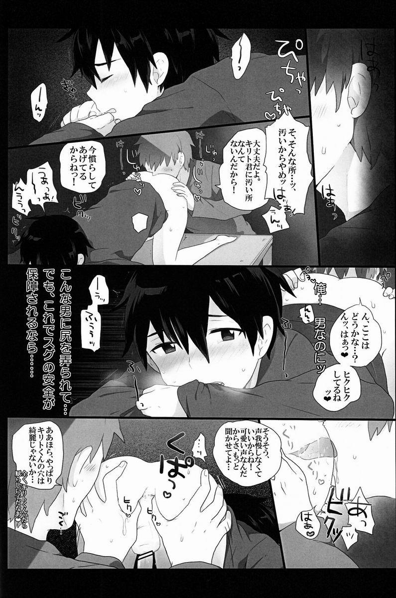 Asa (KRT!) - Kuro no Kenshi o Zenryoku de Kouryaku Shitai! (Sword Art Online) [Raw] 10