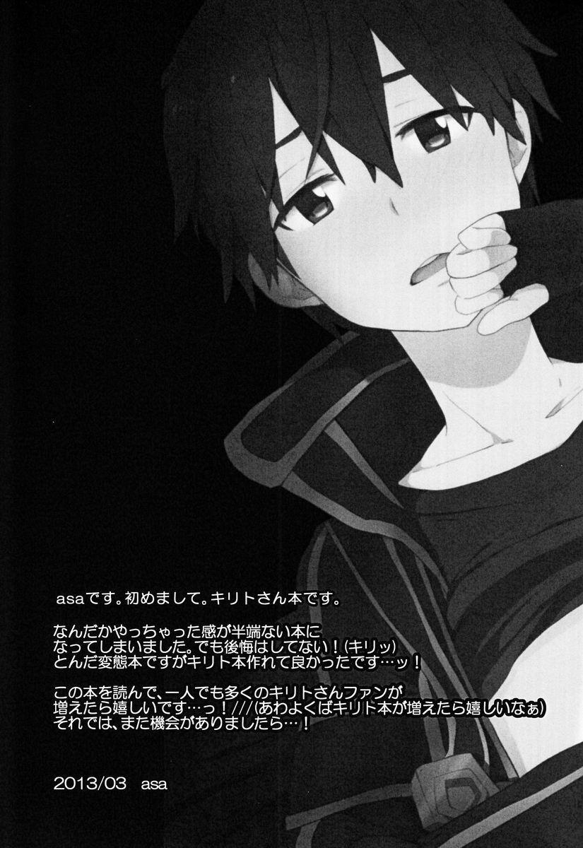 Asa (KRT!) - Kuro no Kenshi o Zenryoku de Kouryaku Shitai! (Sword Art Online) [Raw] 15