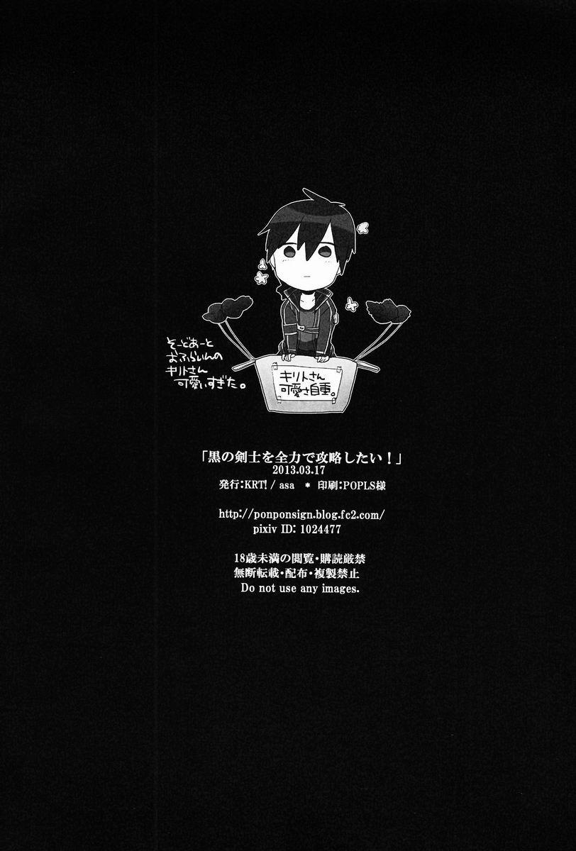 Asa (KRT!) - Kuro no Kenshi o Zenryoku de Kouryaku Shitai! (Sword Art Online) [Raw] 16