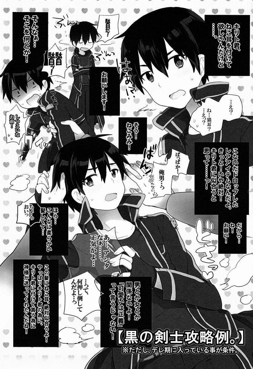 Asa (KRT!) - Kuro no Kenshi o Zenryoku de Kouryaku Shitai! (Sword Art Online) [Raw] 1