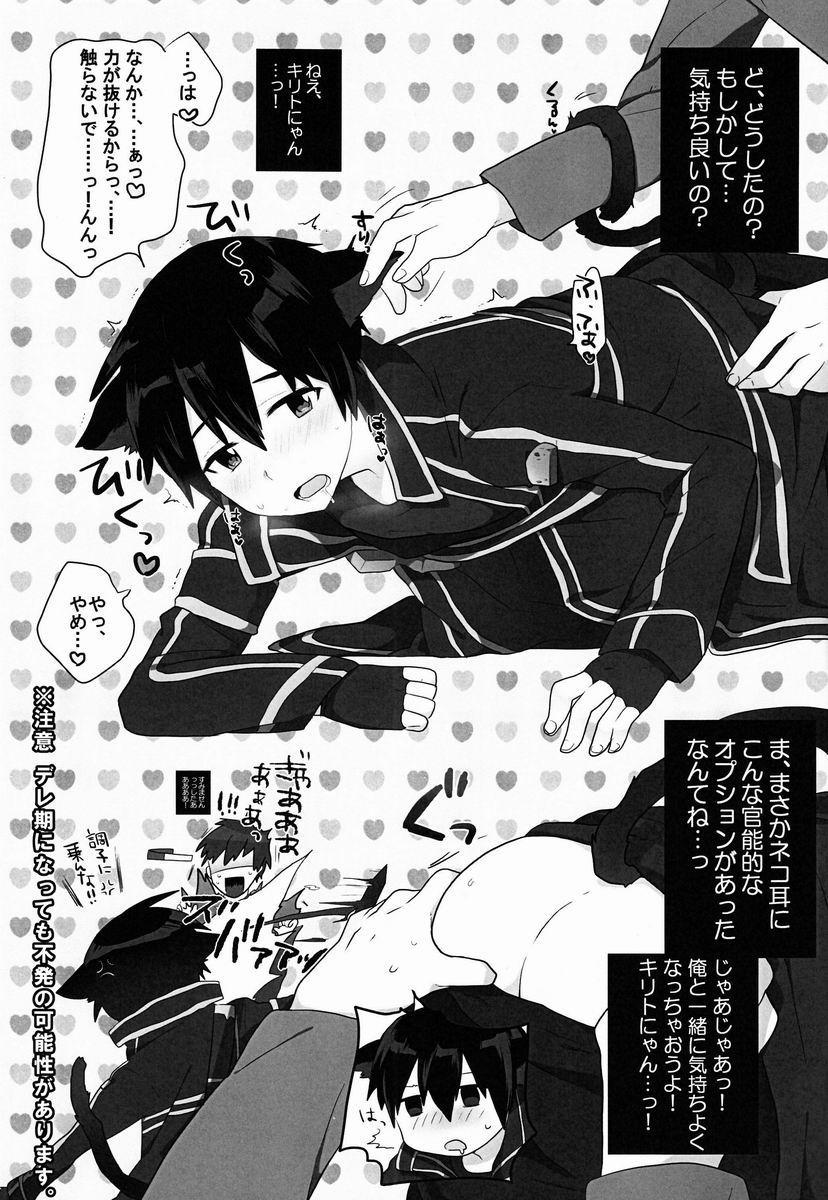 Asa (KRT!) - Kuro no Kenshi o Zenryoku de Kouryaku Shitai! (Sword Art Online) [Raw] 3