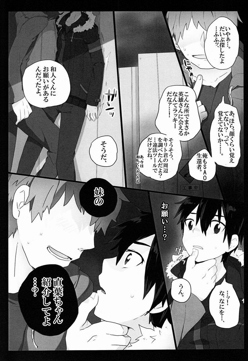Asa (KRT!) - Kuro no Kenshi o Zenryoku de Kouryaku Shitai! (Sword Art Online) [Raw] 7