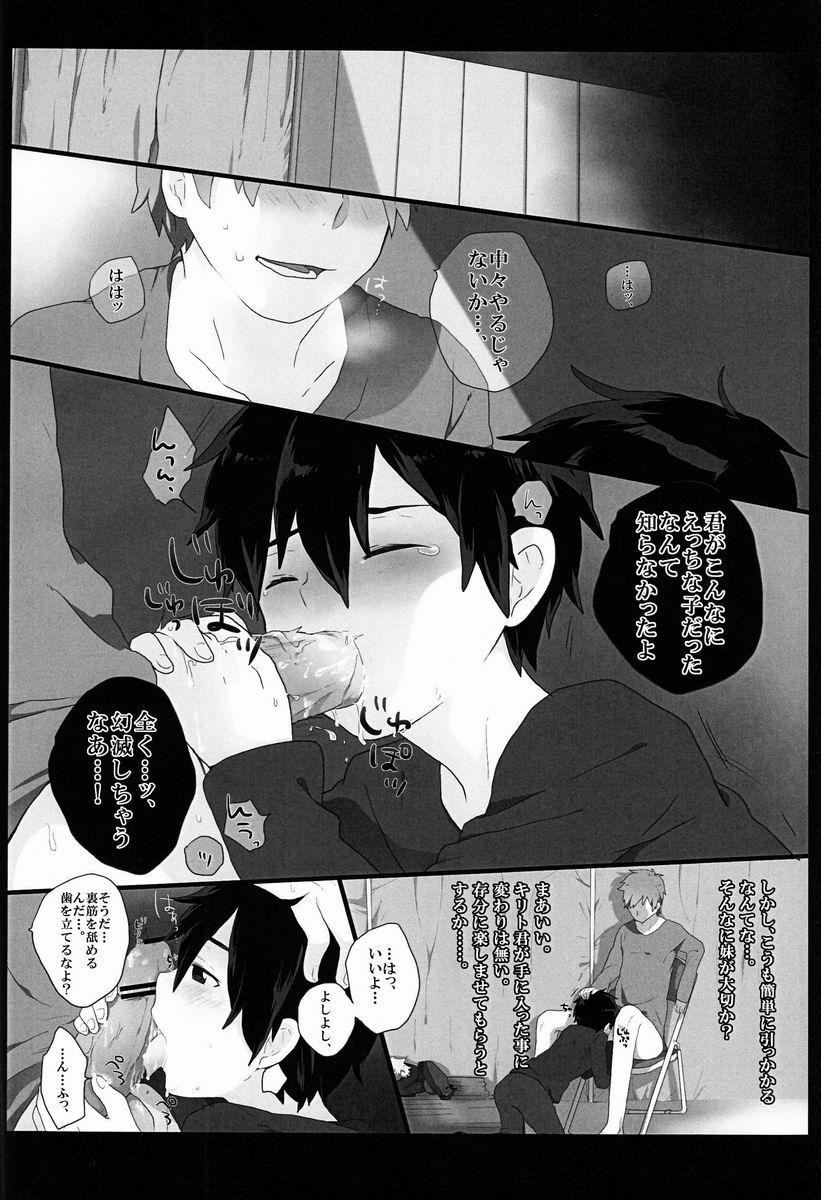 Asa (KRT!) - Kuro no Kenshi o Zenryoku de Kouryaku Shitai! (Sword Art Online) [Raw] 8
