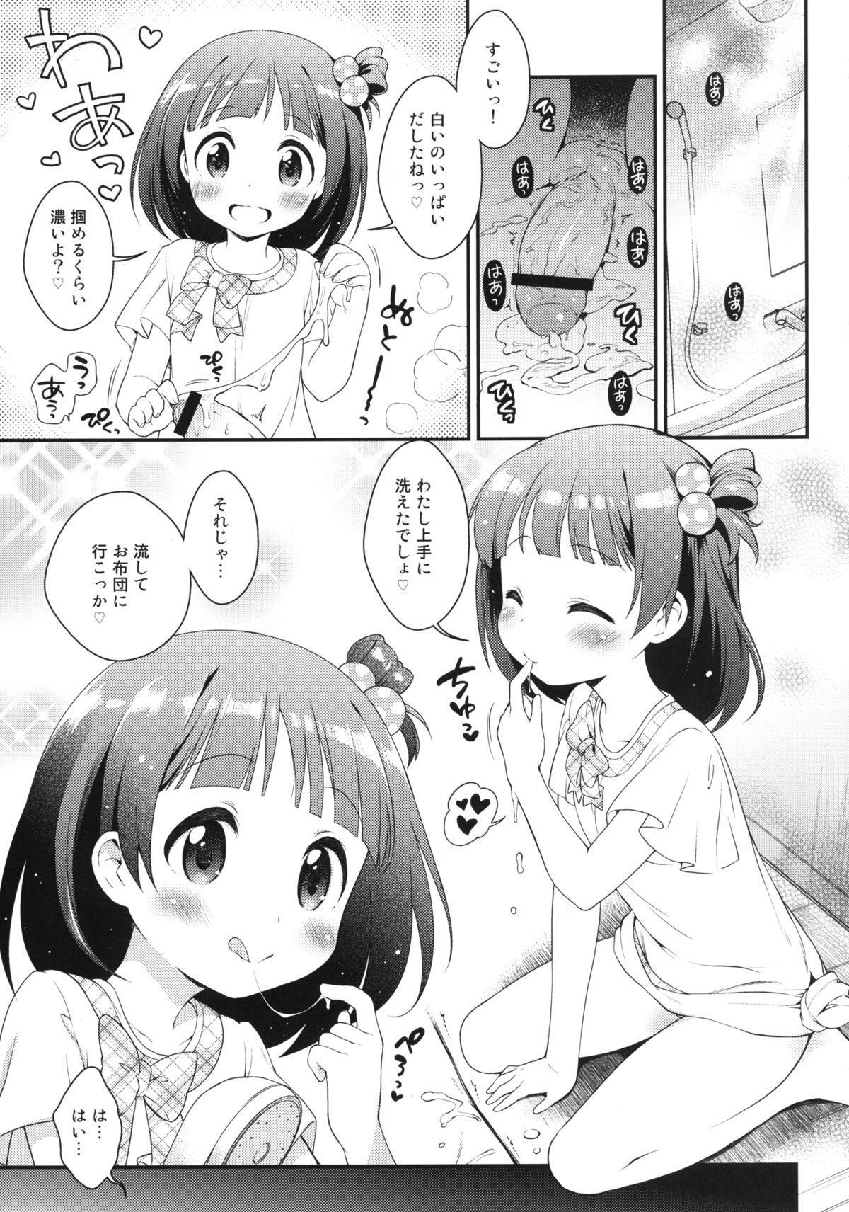 Iku-chan no Seichou Nikki 8
