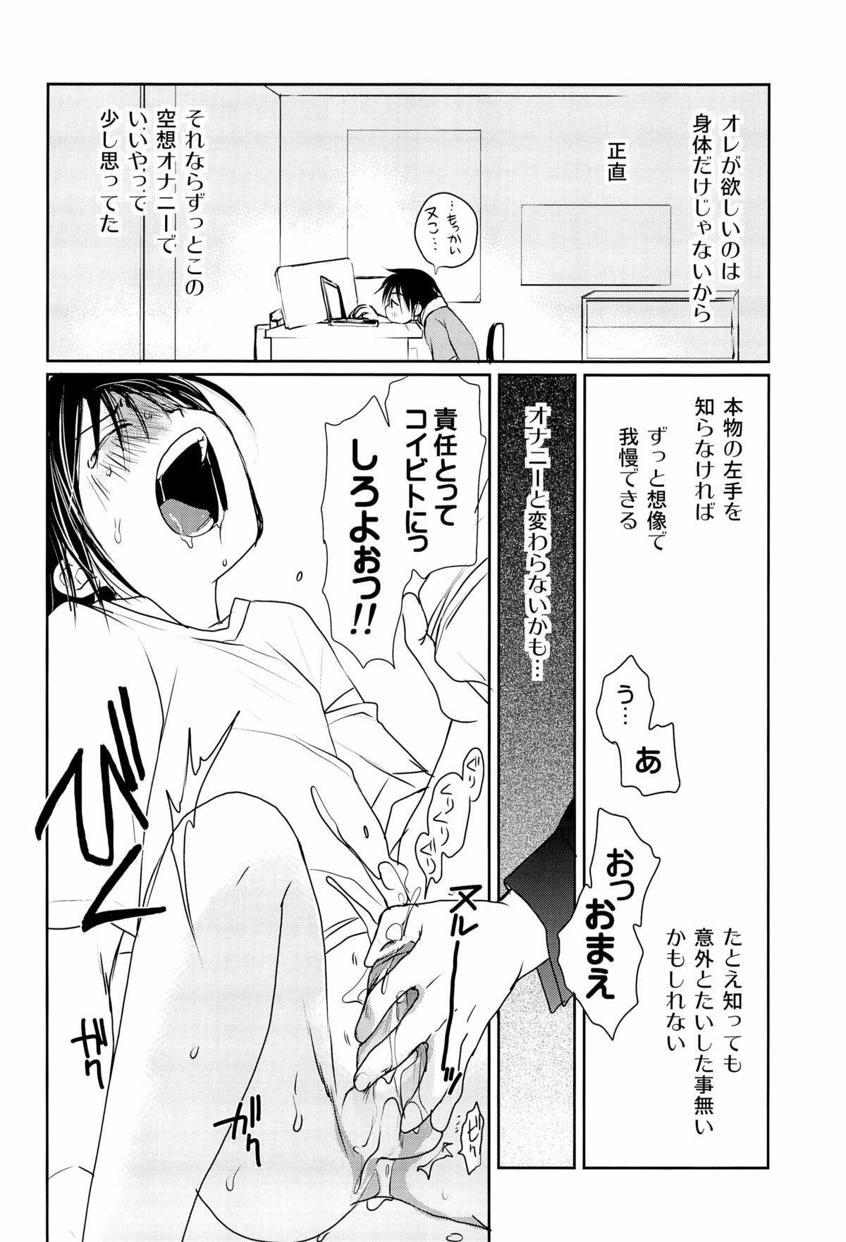 Megamix Gravitation Hiyoko 9