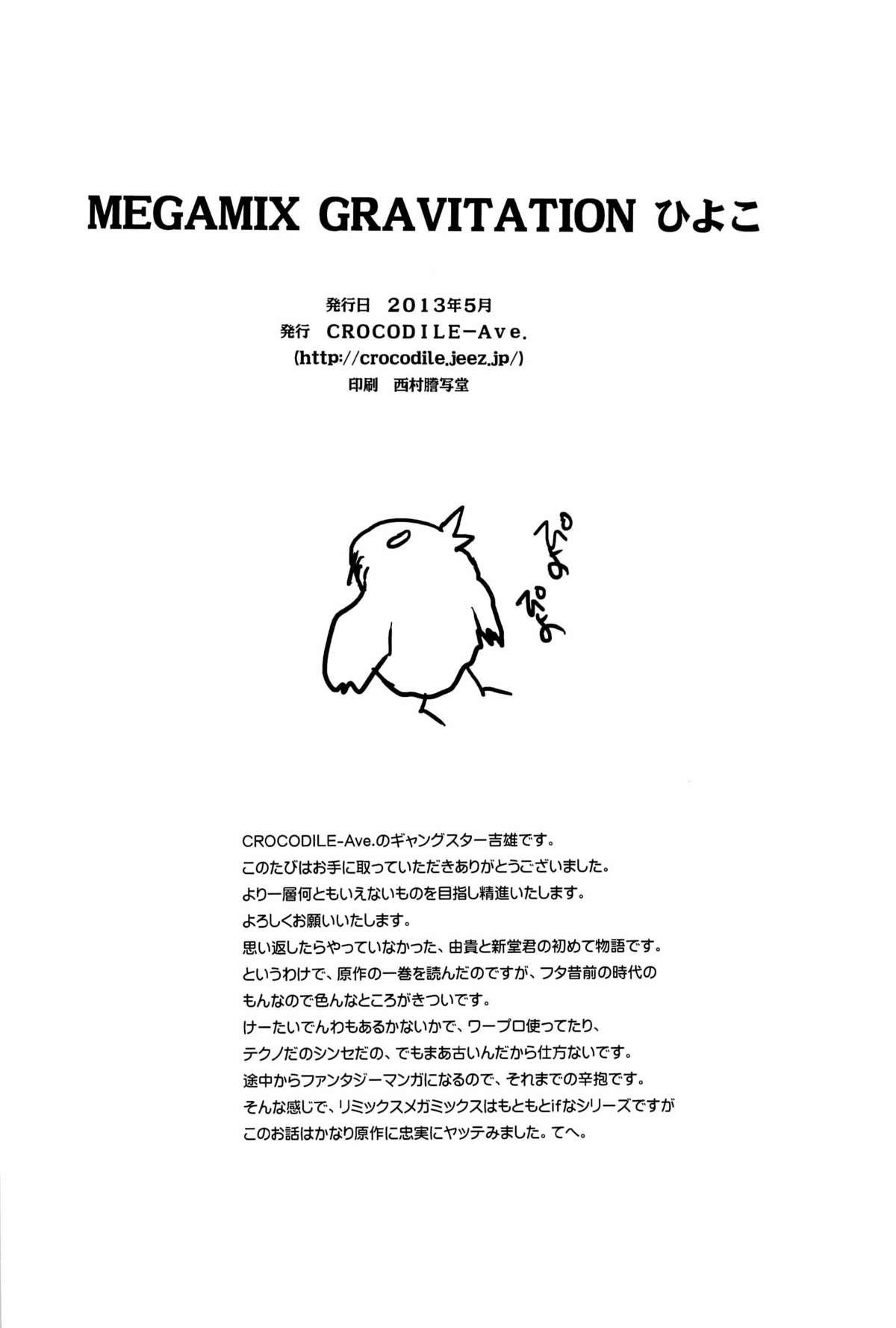 Megamix Gravitation Hiyoko 65