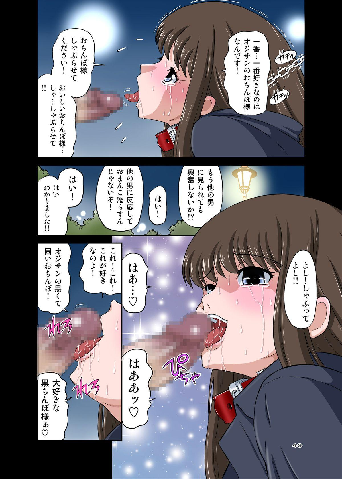 Netori Ojisan 39