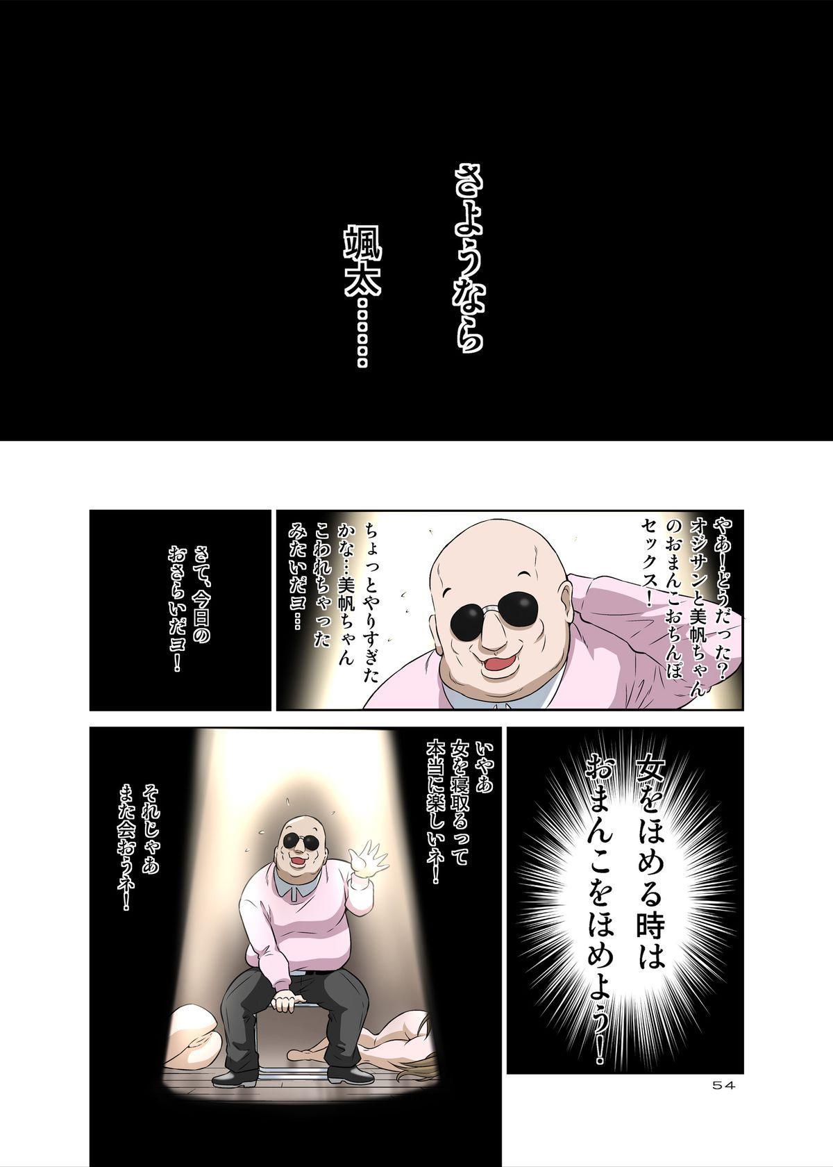 Netori Ojisan 53