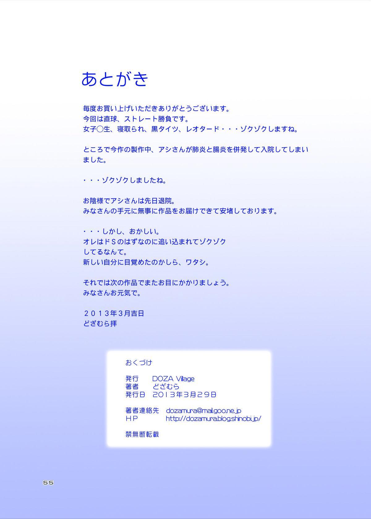 Netori Ojisan 54