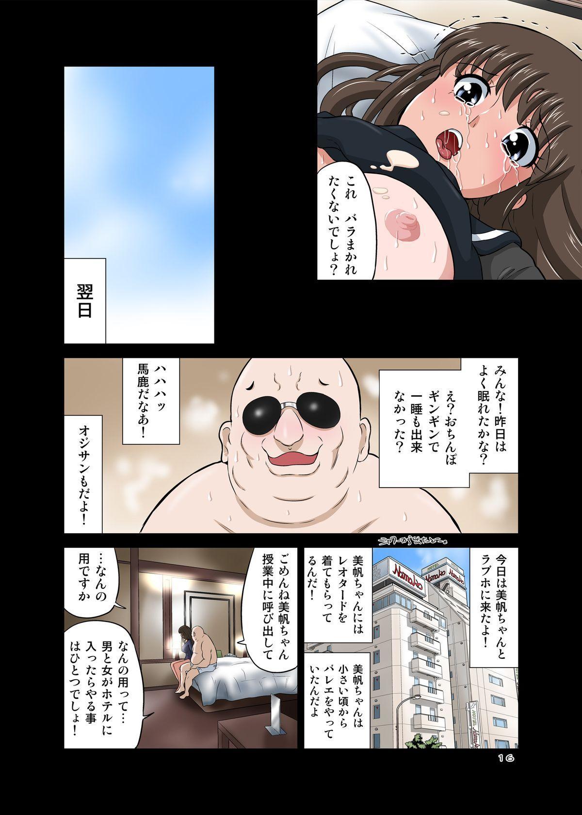 Netori Ojisan 71