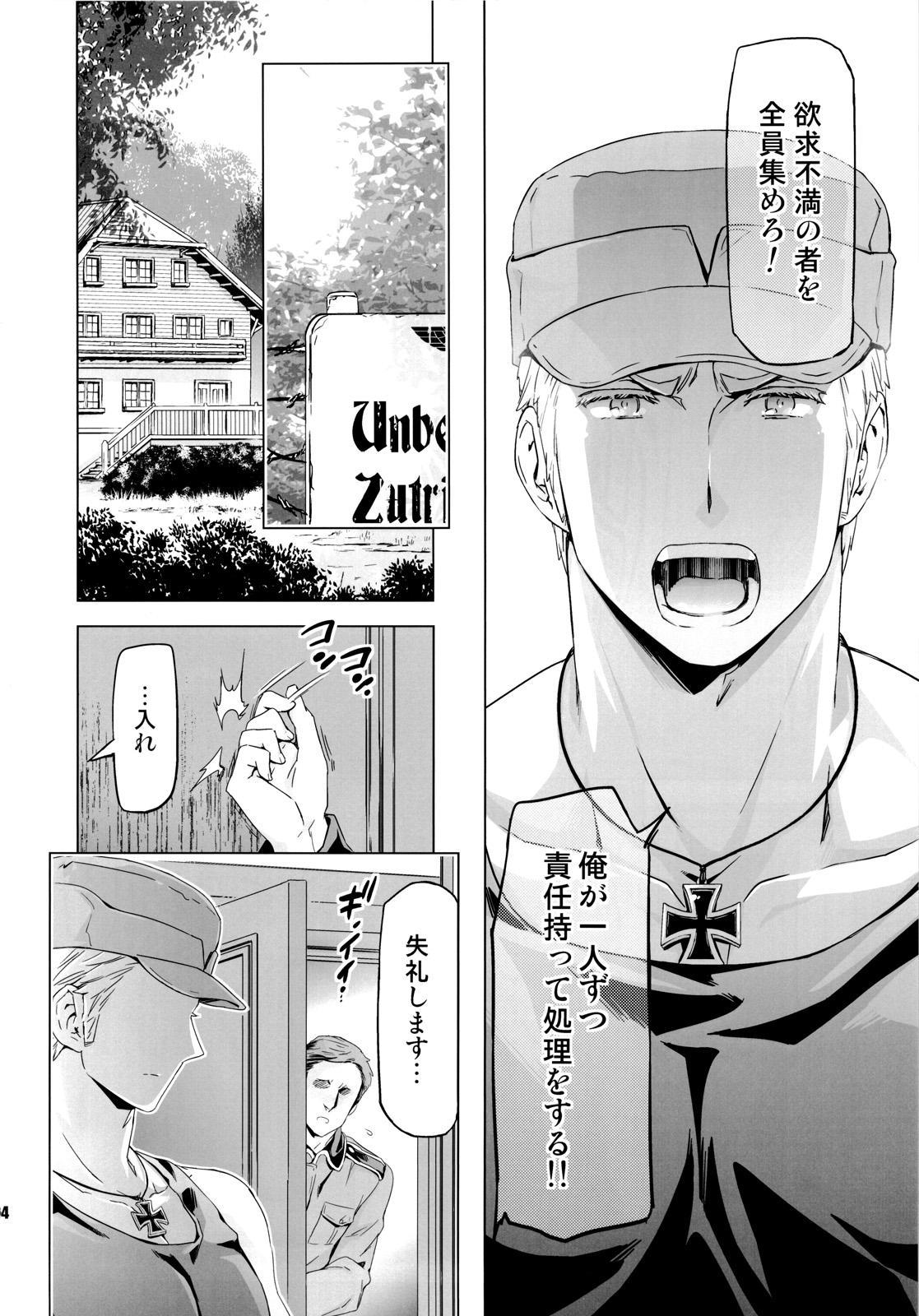 Taichou, Onegaishimasu!! - Gruppeführer, Bitte!! 22