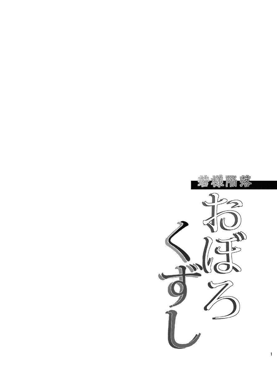 Wakasama Kanraku Oboro Kuzushi 1