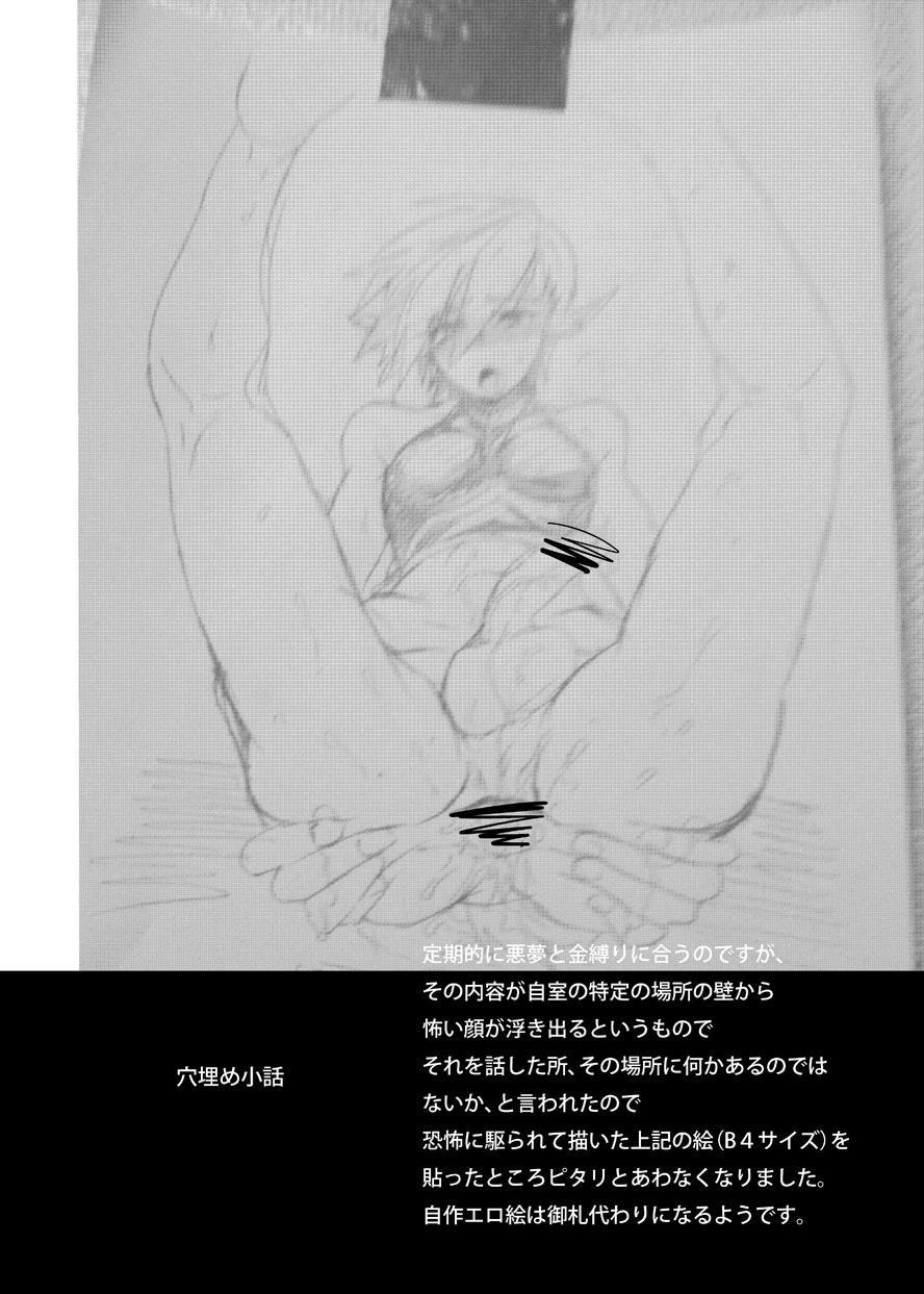Wakasama Kanraku Oboro Kuzushi 27