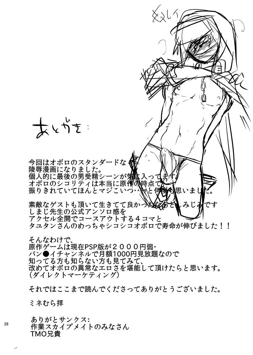 Wakasama Kanraku Oboro Kuzushi 38