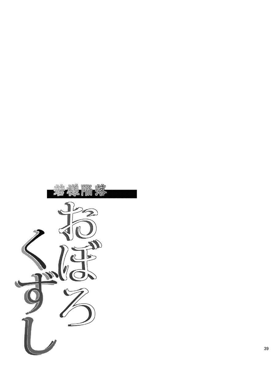 Wakasama Kanraku Oboro Kuzushi 39