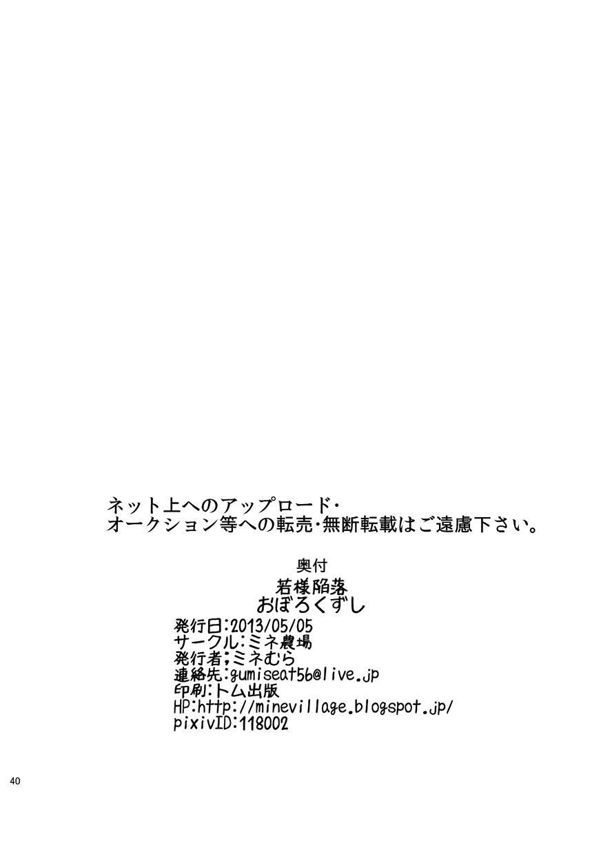 Wakasama Kanraku Oboro Kuzushi 40