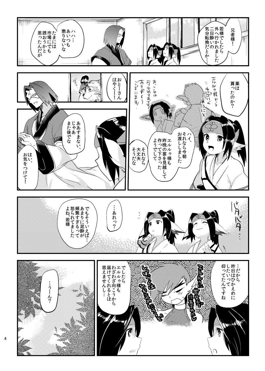 Wakasama Kanraku Oboro Kuzushi 4