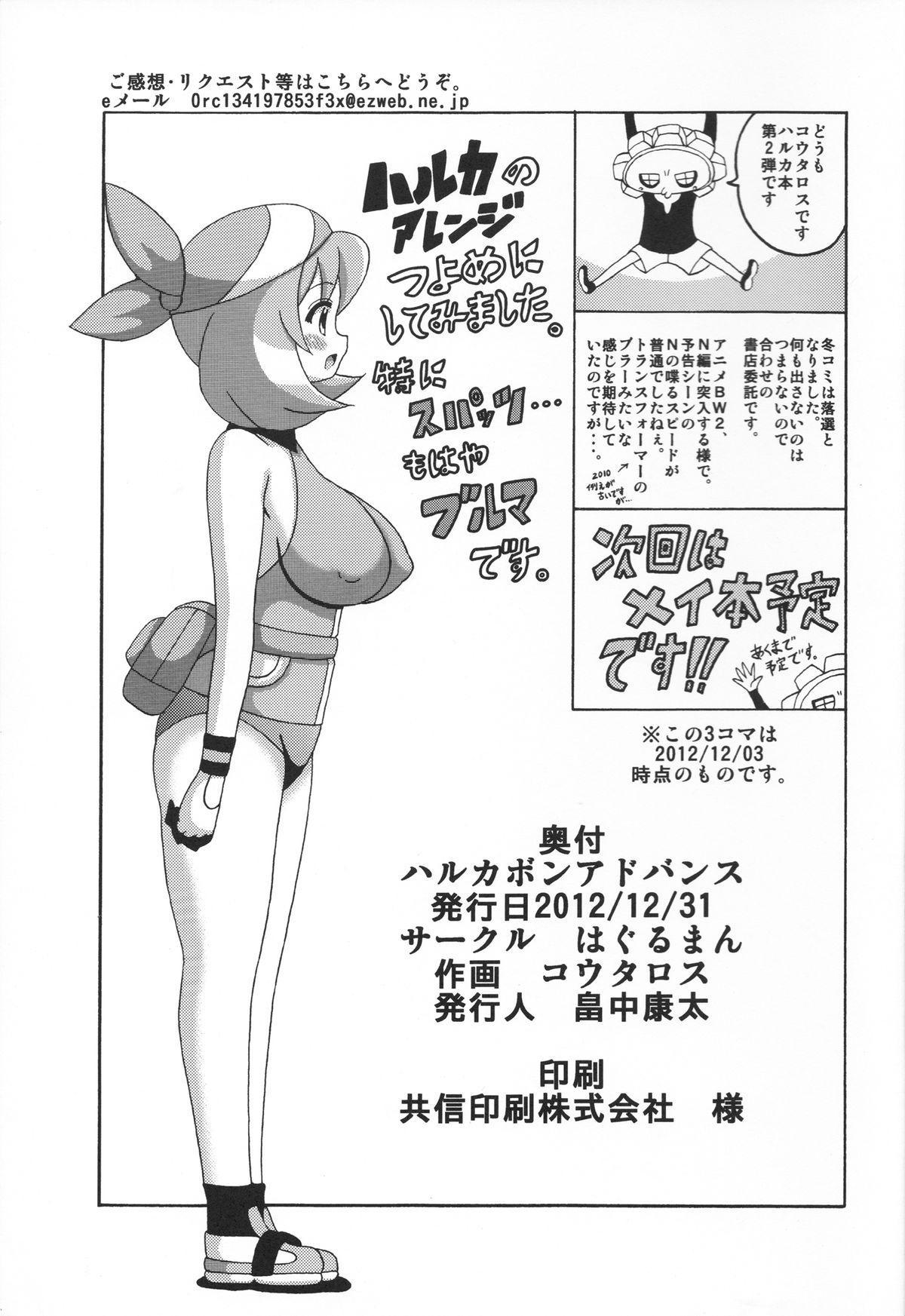 Haruka Bon Advance 14