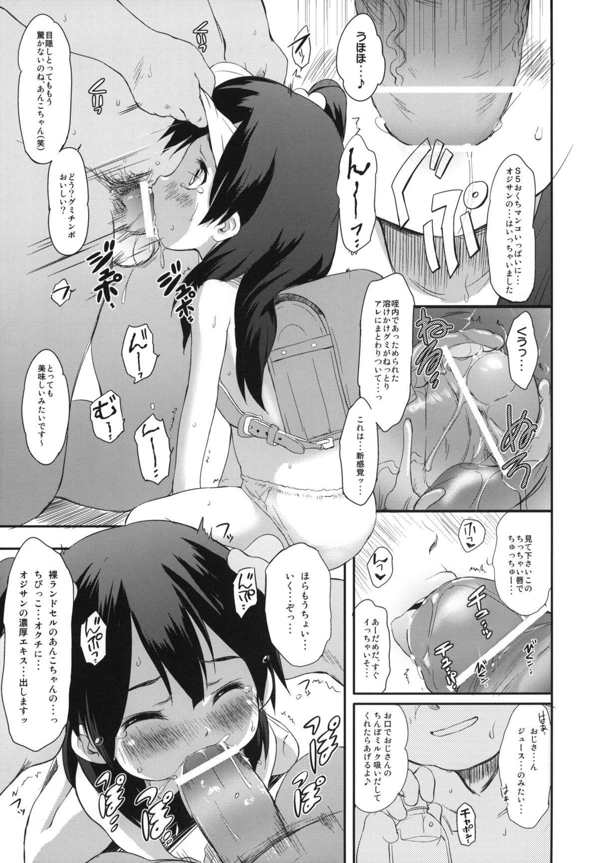 Usagiyama no Pet na Kanojo 5