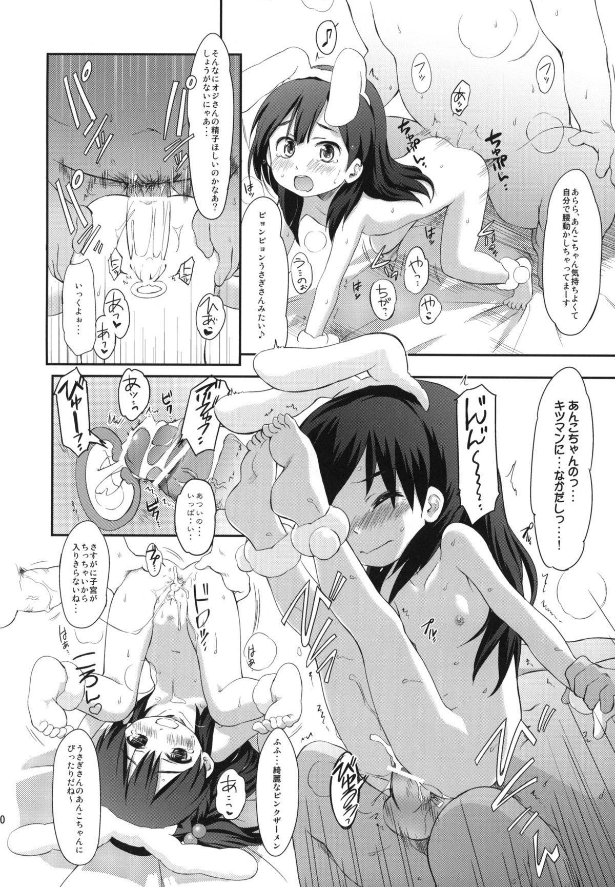 Usagiyama no Pet na Kanojo 8