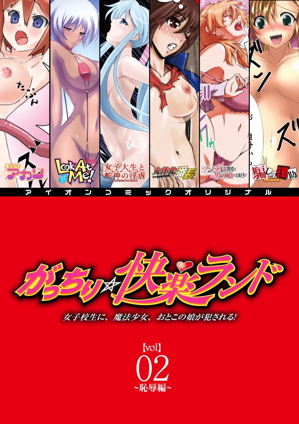 [Anthology] Gatchiri Kairaku Land Vol.2 ~Chijoku-hen~ Joshikousei ga, Mahou Shoujo ga, Otoko no Ko ga Okasareru!!! [Digital] 0