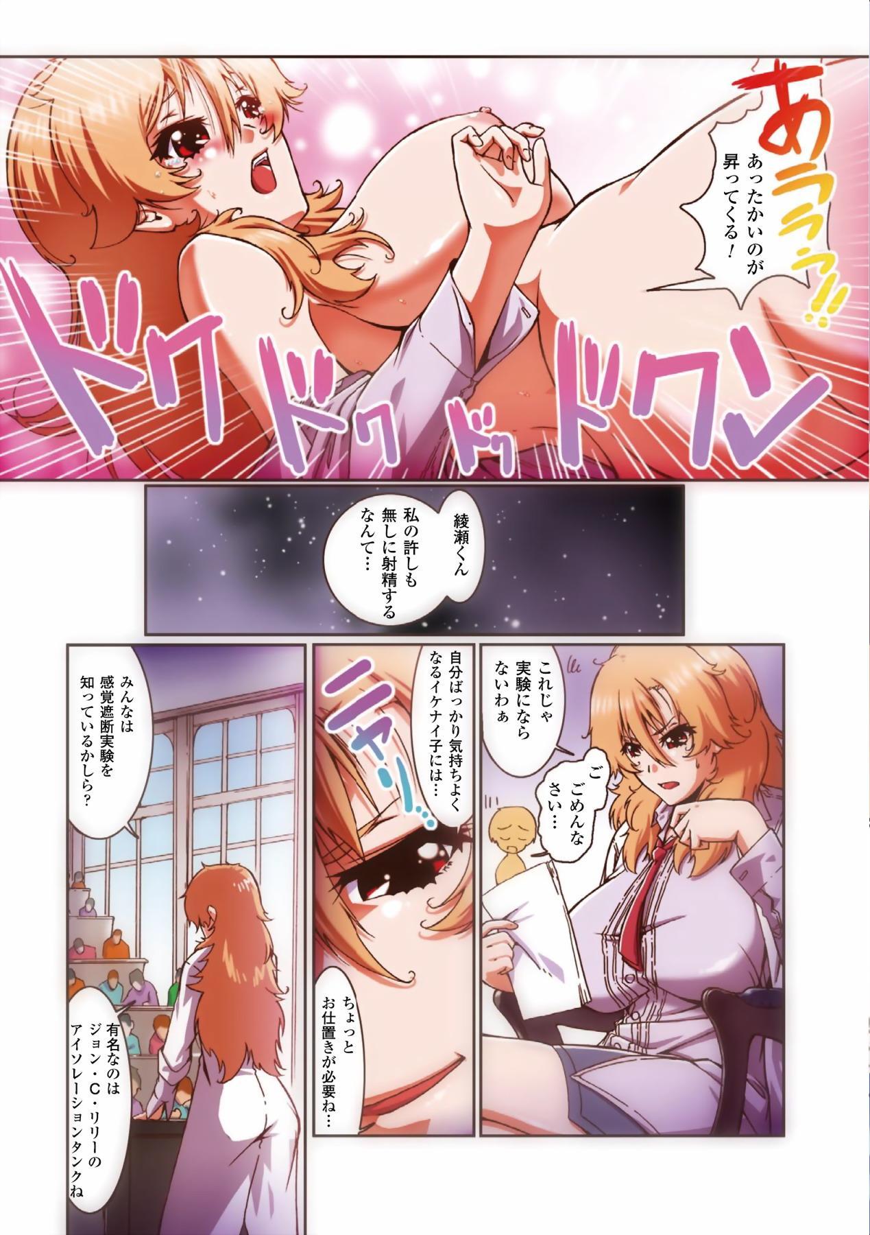[Anthology] Gatchiri Kairaku Land Vol.2 ~Chijoku-hen~ Joshikousei ga, Mahou Shoujo ga, Otoko no Ko ga Okasareru!!! [Digital] 16