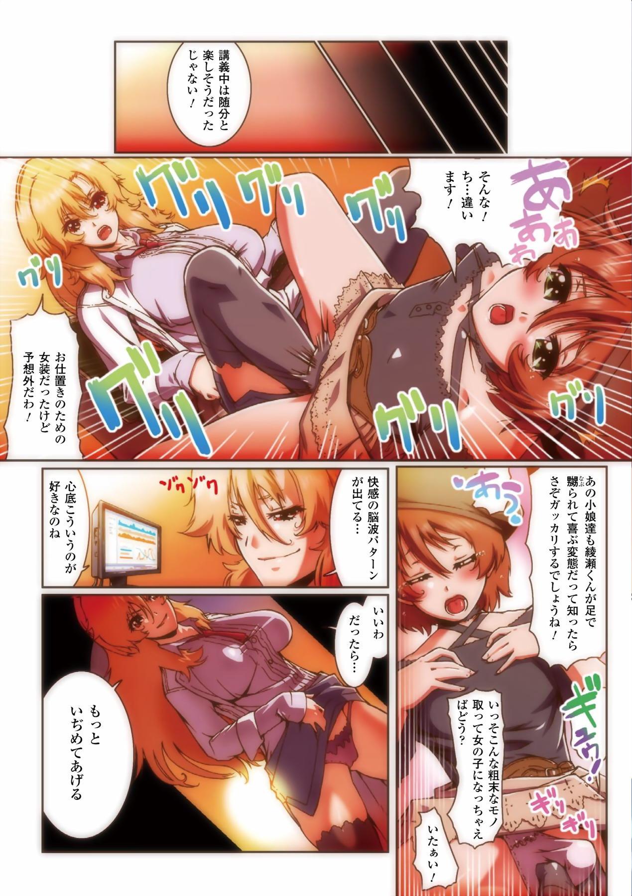 [Anthology] Gatchiri Kairaku Land Vol.2 ~Chijoku-hen~ Joshikousei ga, Mahou Shoujo ga, Otoko no Ko ga Okasareru!!! [Digital] 18