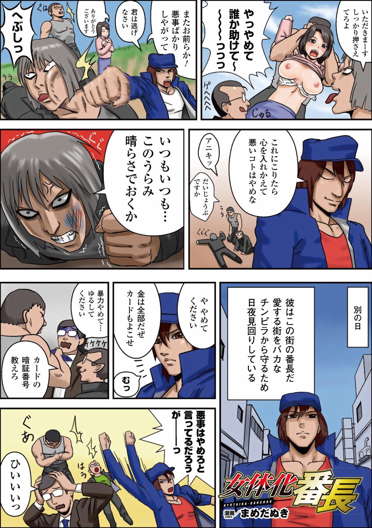 [Anthology] Gatchiri Kairaku Land Vol.2 ~Chijoku-hen~ Joshikousei ga, Mahou Shoujo ga, Otoko no Ko ga Okasareru!!! [Digital] 25