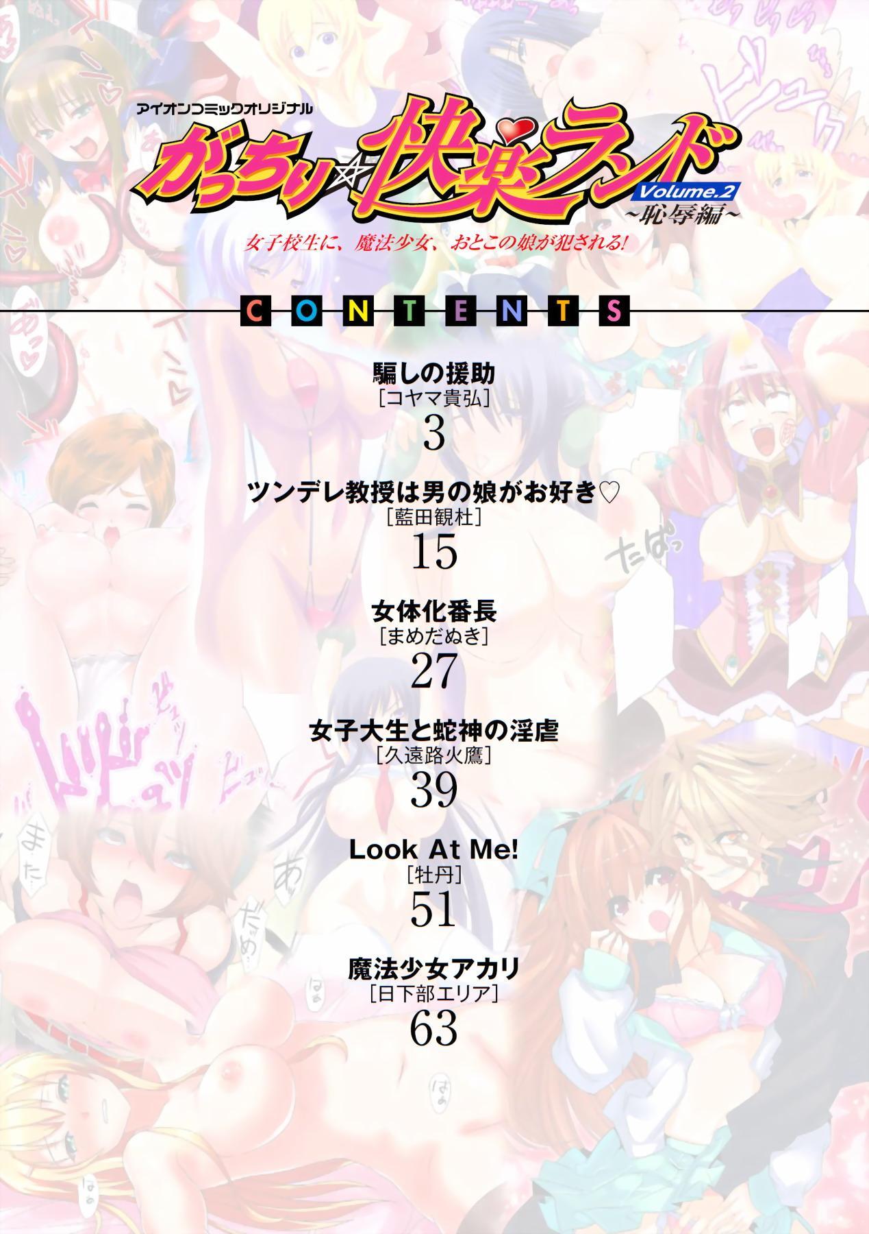 [Anthology] Gatchiri Kairaku Land Vol.2 ~Chijoku-hen~ Joshikousei ga, Mahou Shoujo ga, Otoko no Ko ga Okasareru!!! [Digital] 72