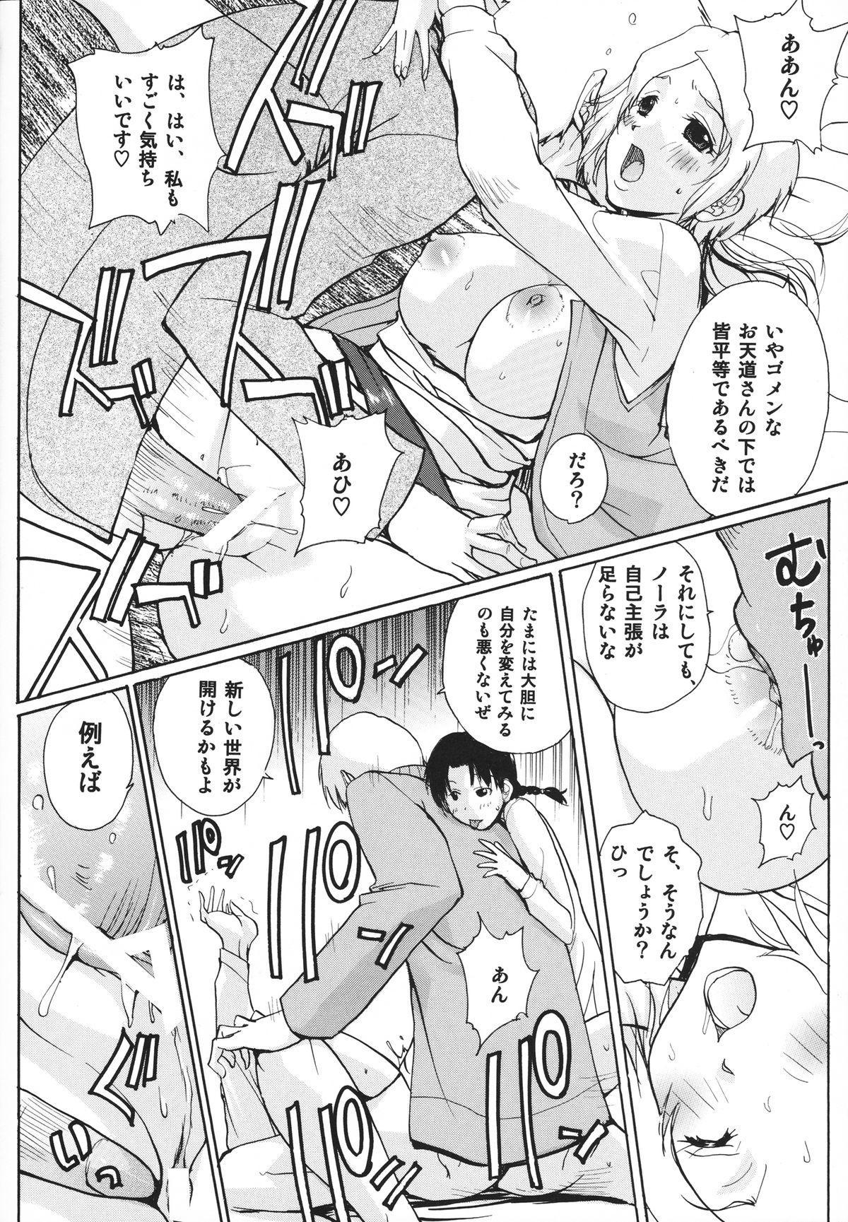 Ookami to Osage to Kohitsuji 10
