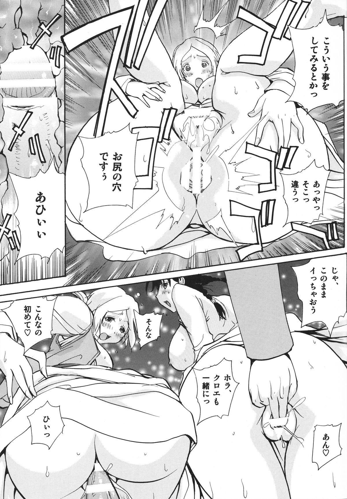 Ookami to Osage to Kohitsuji 11