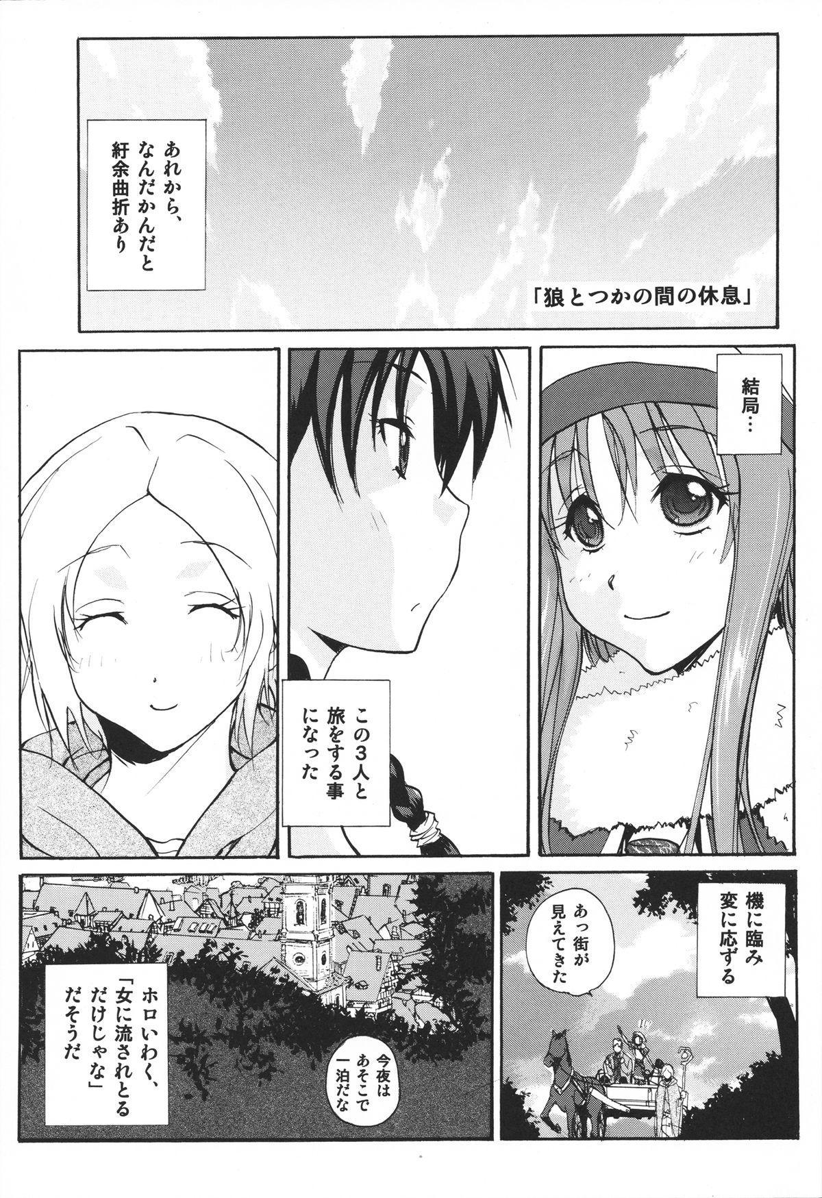 Ookami to Osage to Kohitsuji 1