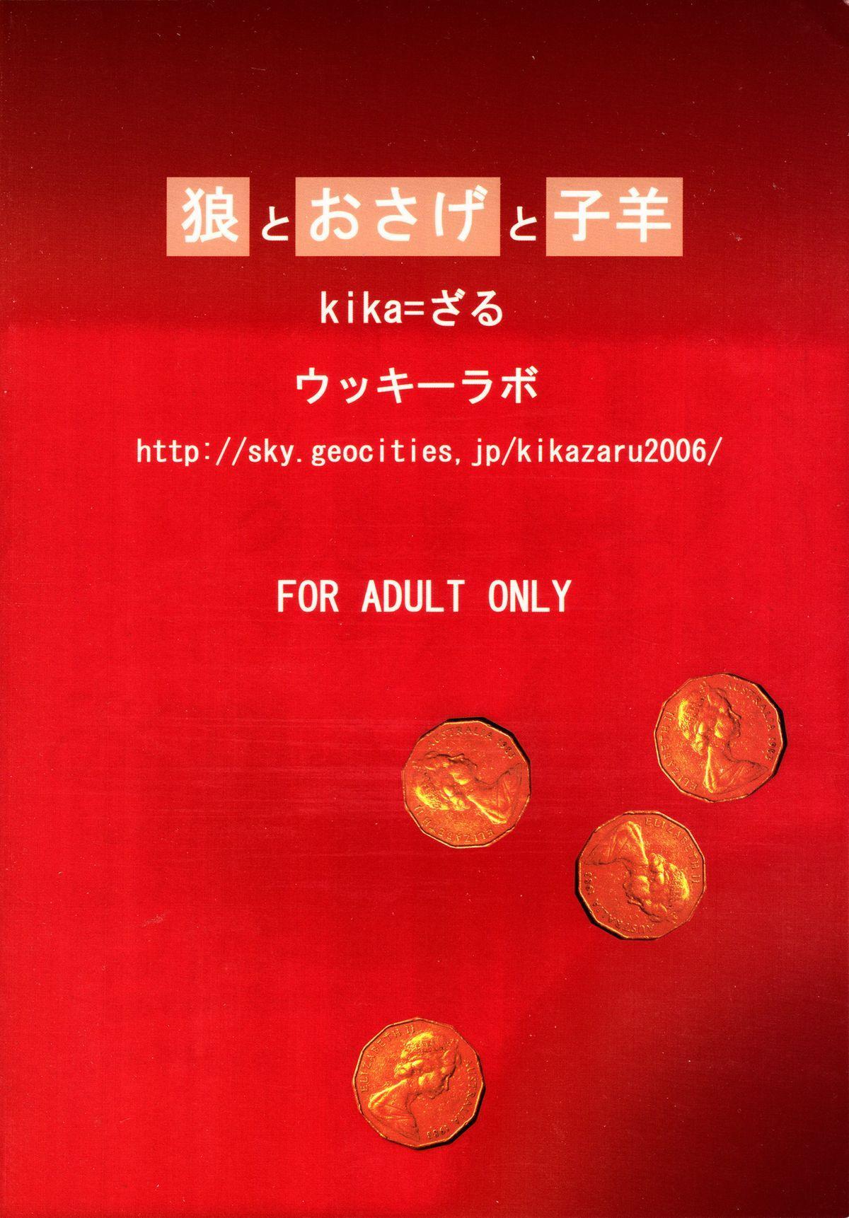 Ookami to Osage to Kohitsuji 25