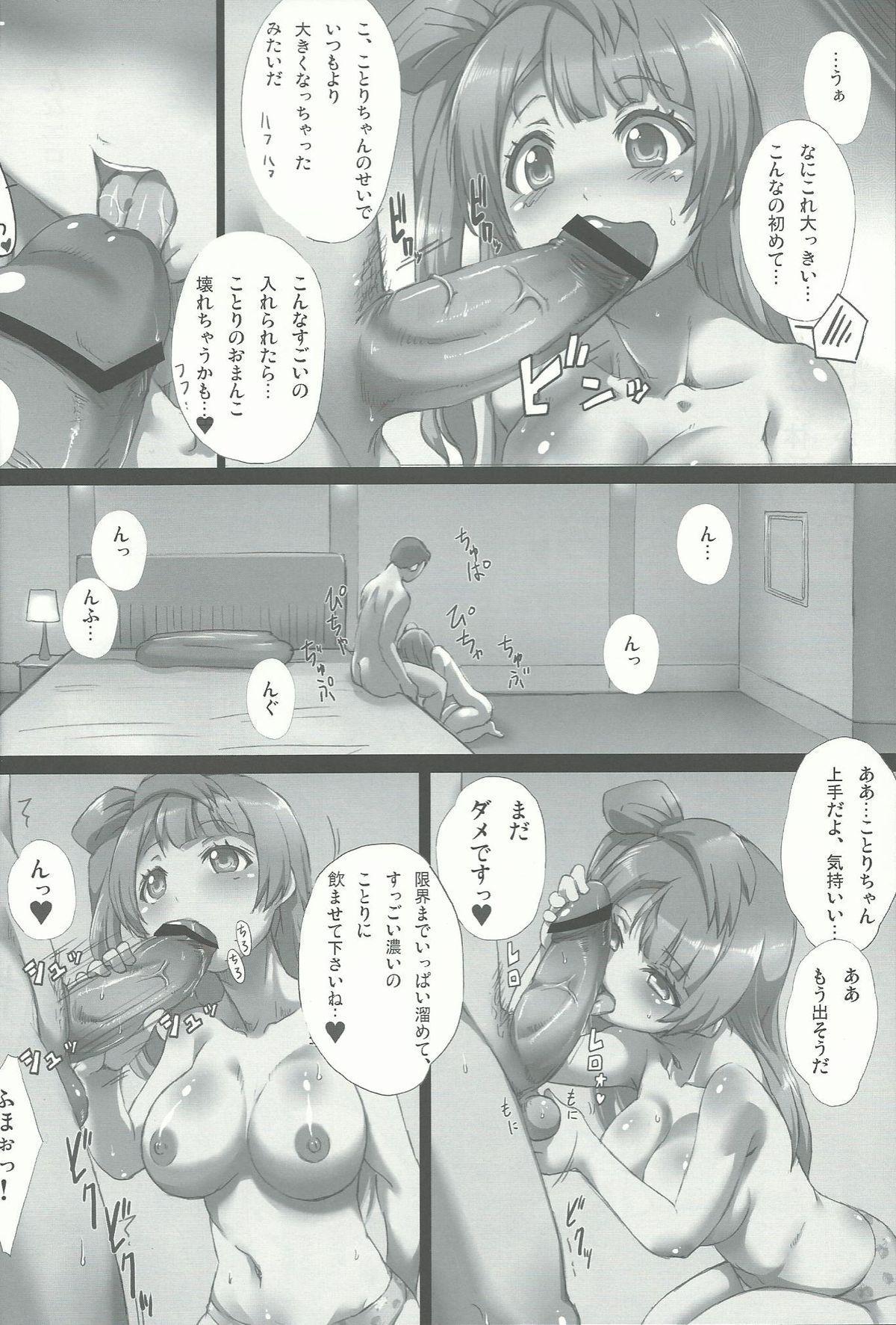 Kotori-chan de YanYan Suru Hon 10
