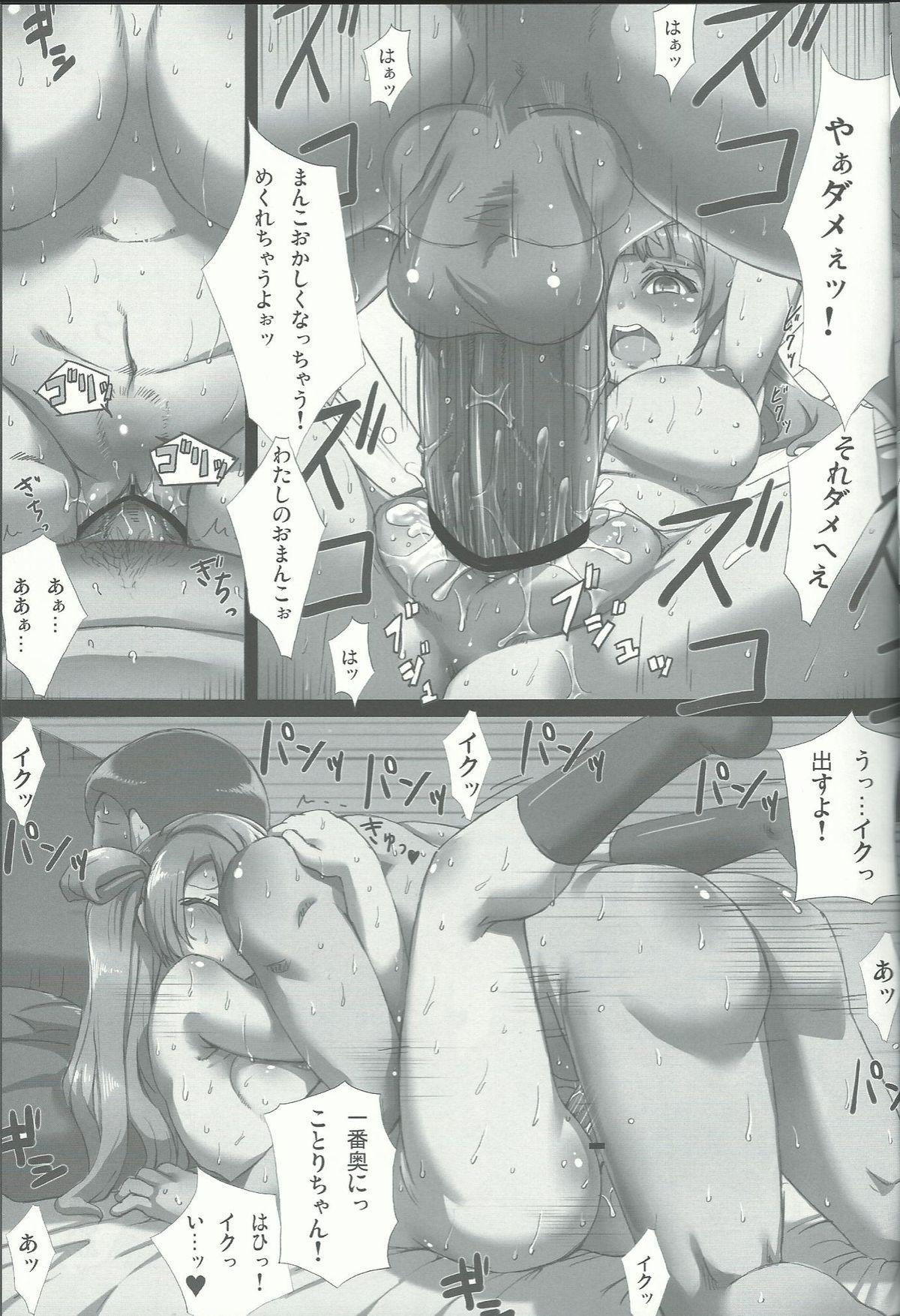 Kotori-chan de YanYan Suru Hon 16