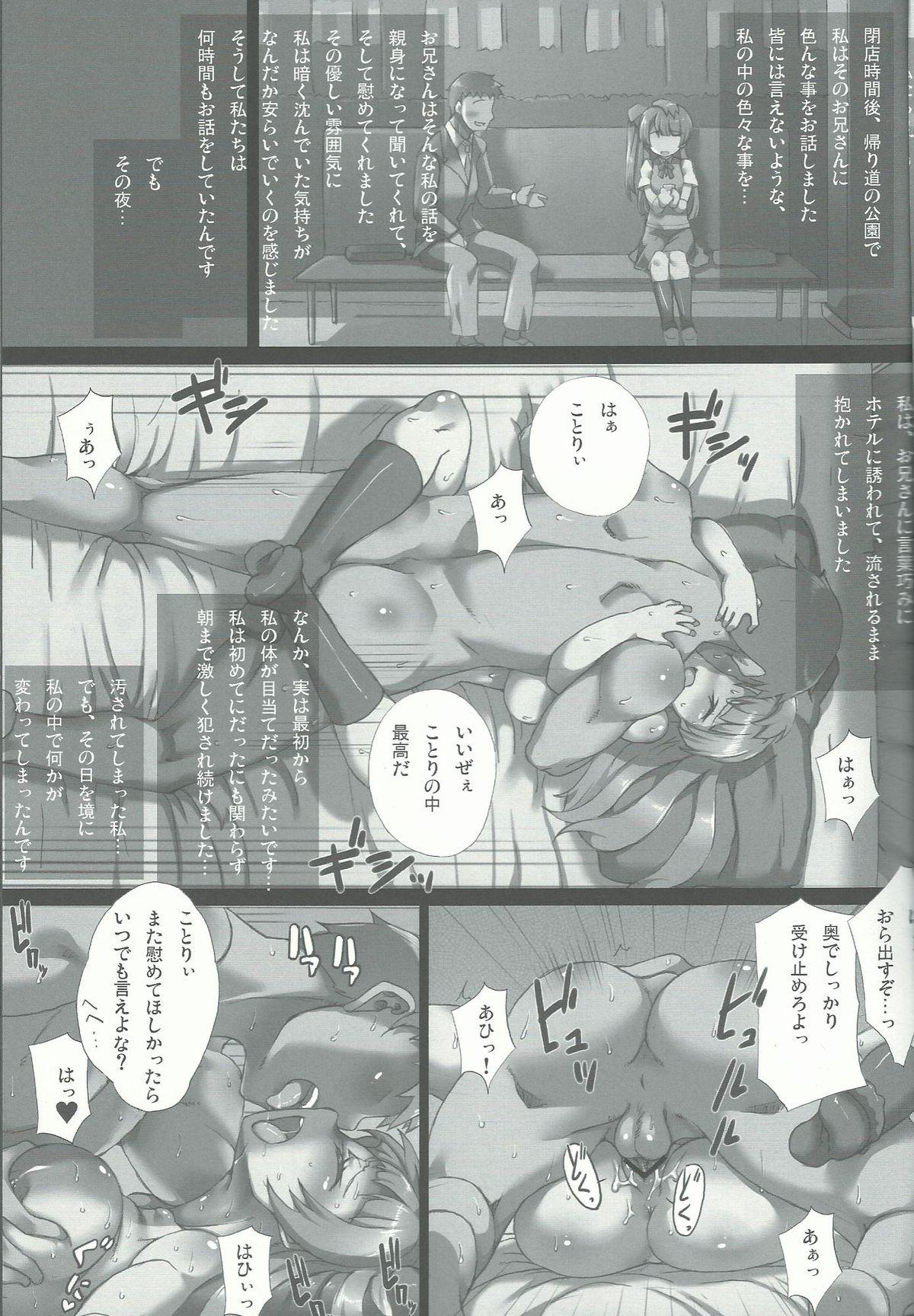 Kotori-chan de YanYan Suru Hon 5