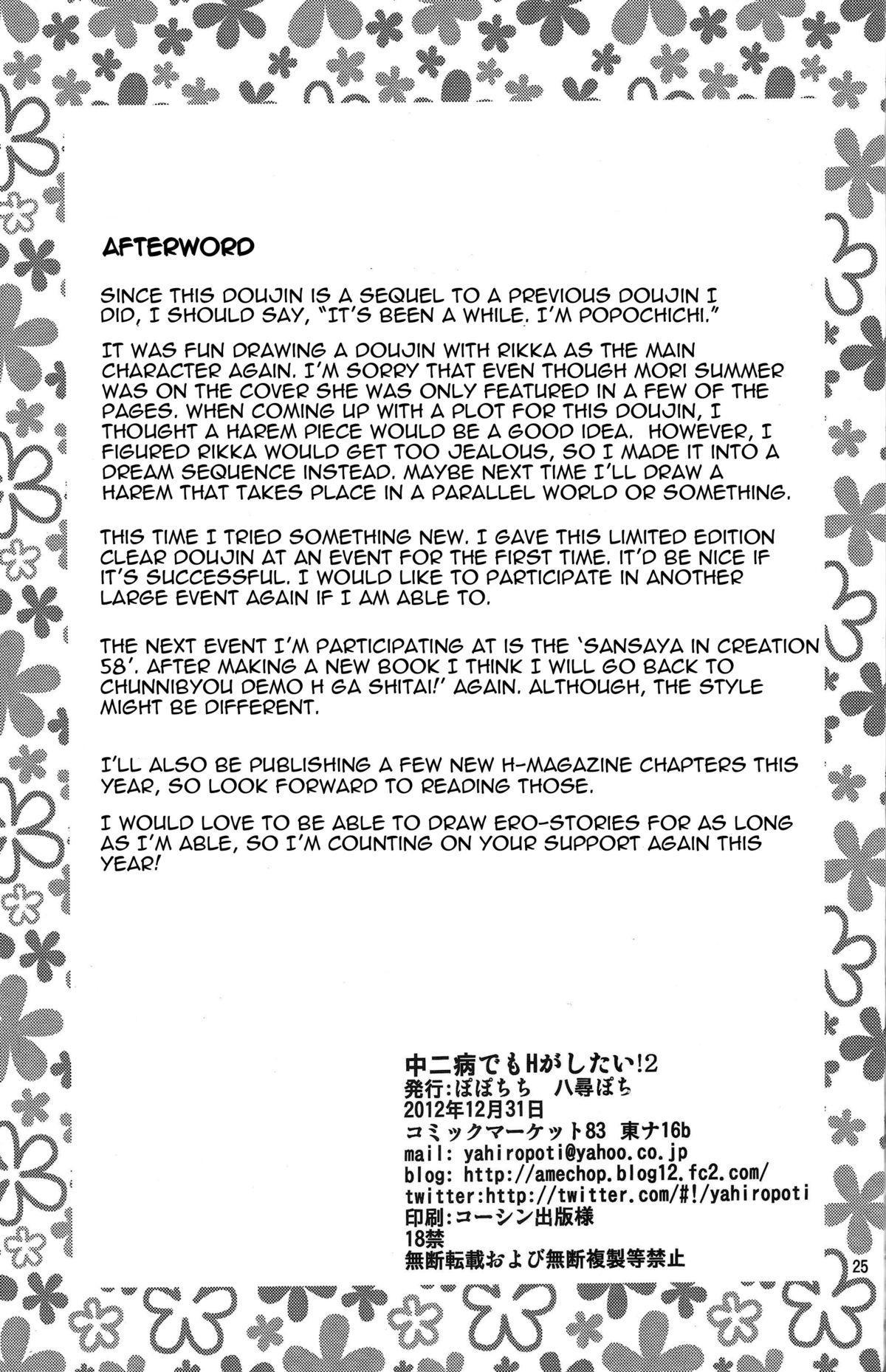 Chuunibyou Demo H ga Shitai! 2 23