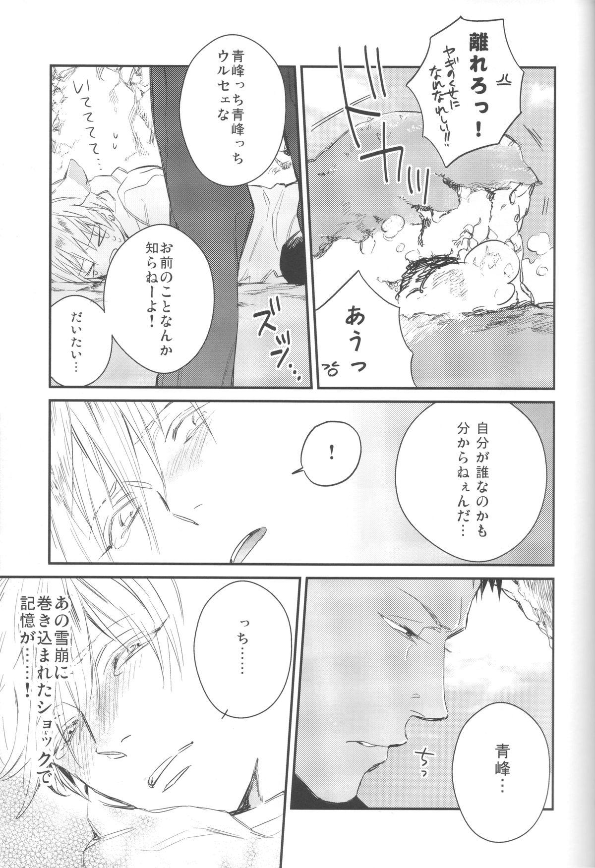 Tomodachi na noni Oishisou 15