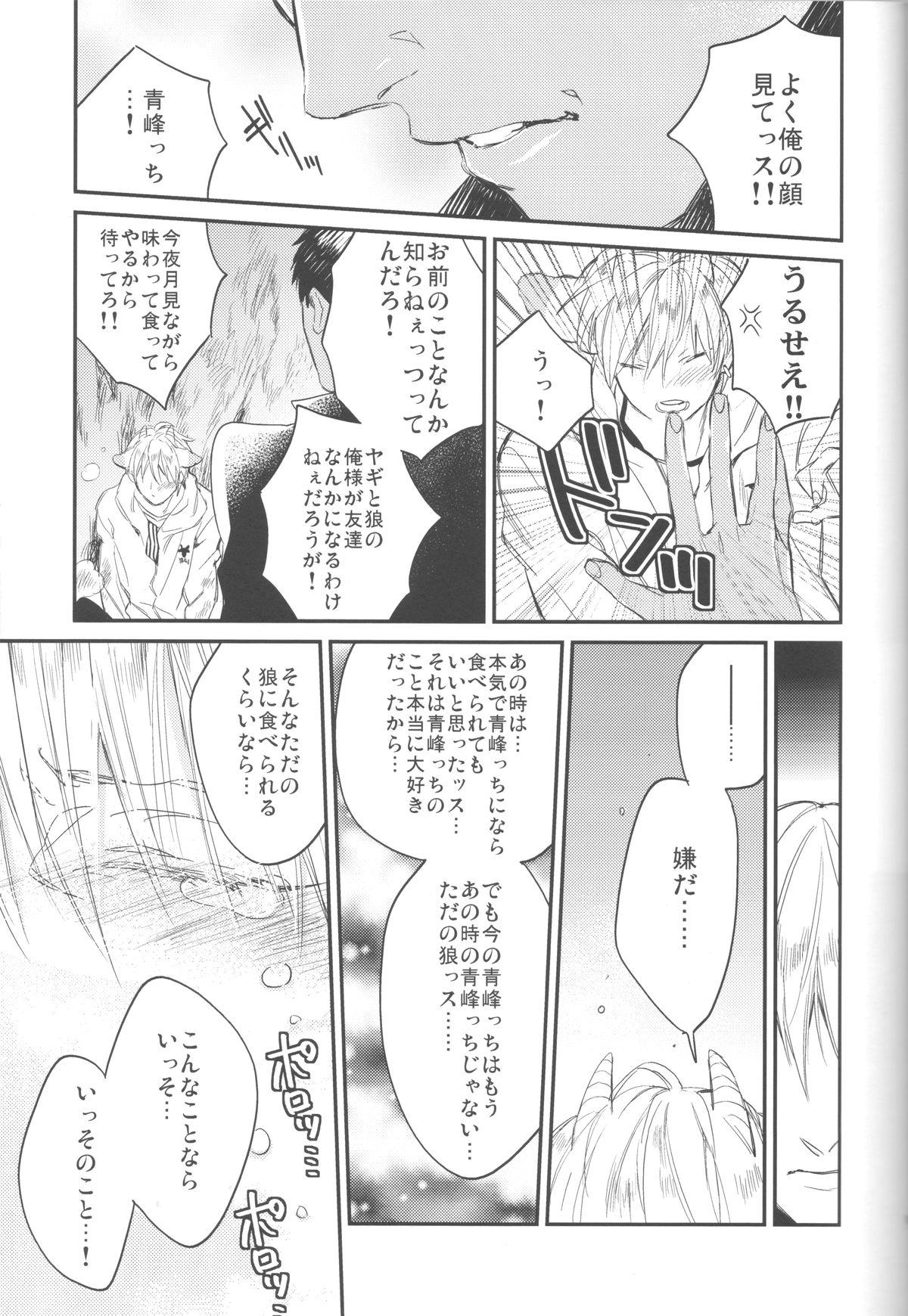 Tomodachi na noni Oishisou 17