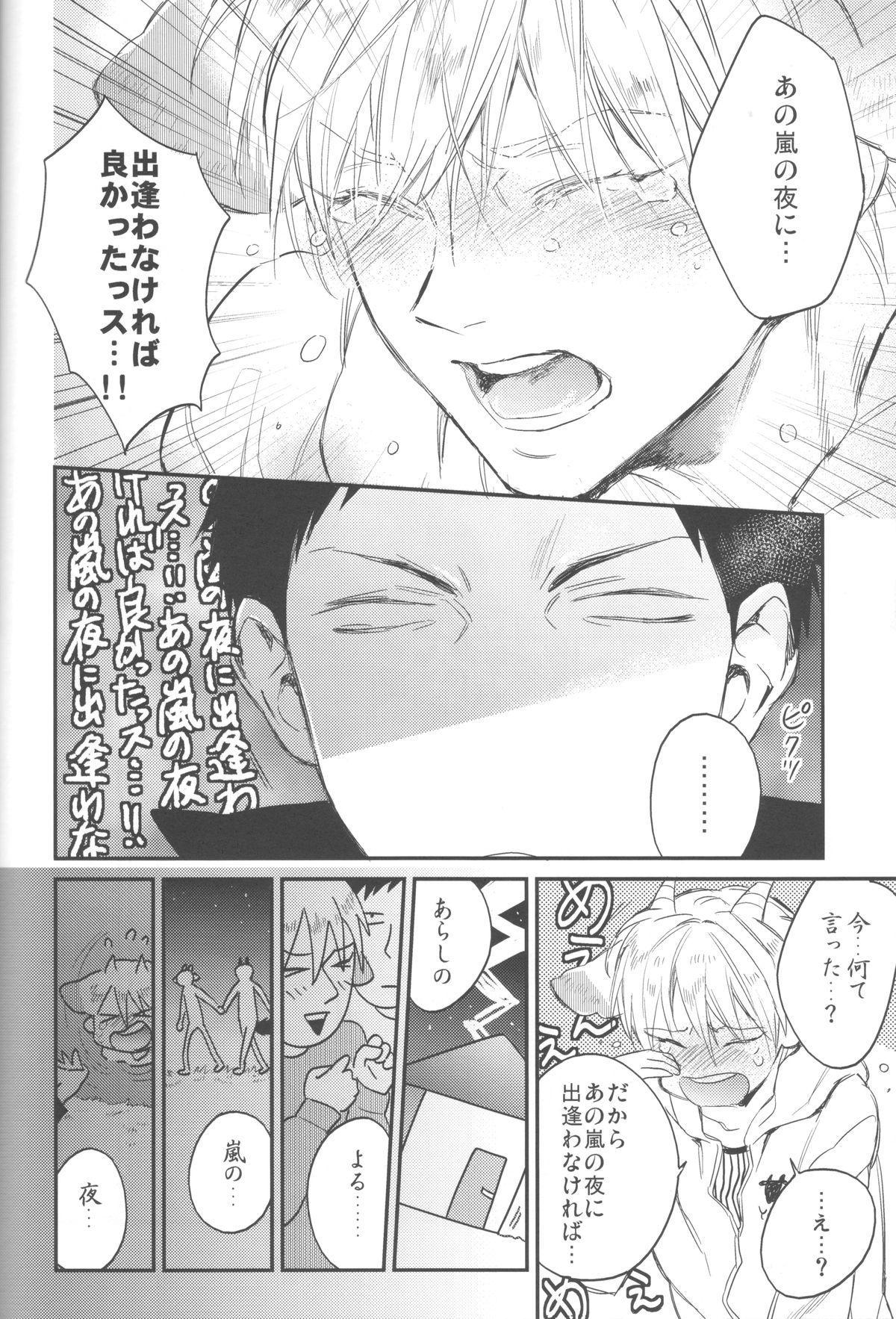 Tomodachi na noni Oishisou 18