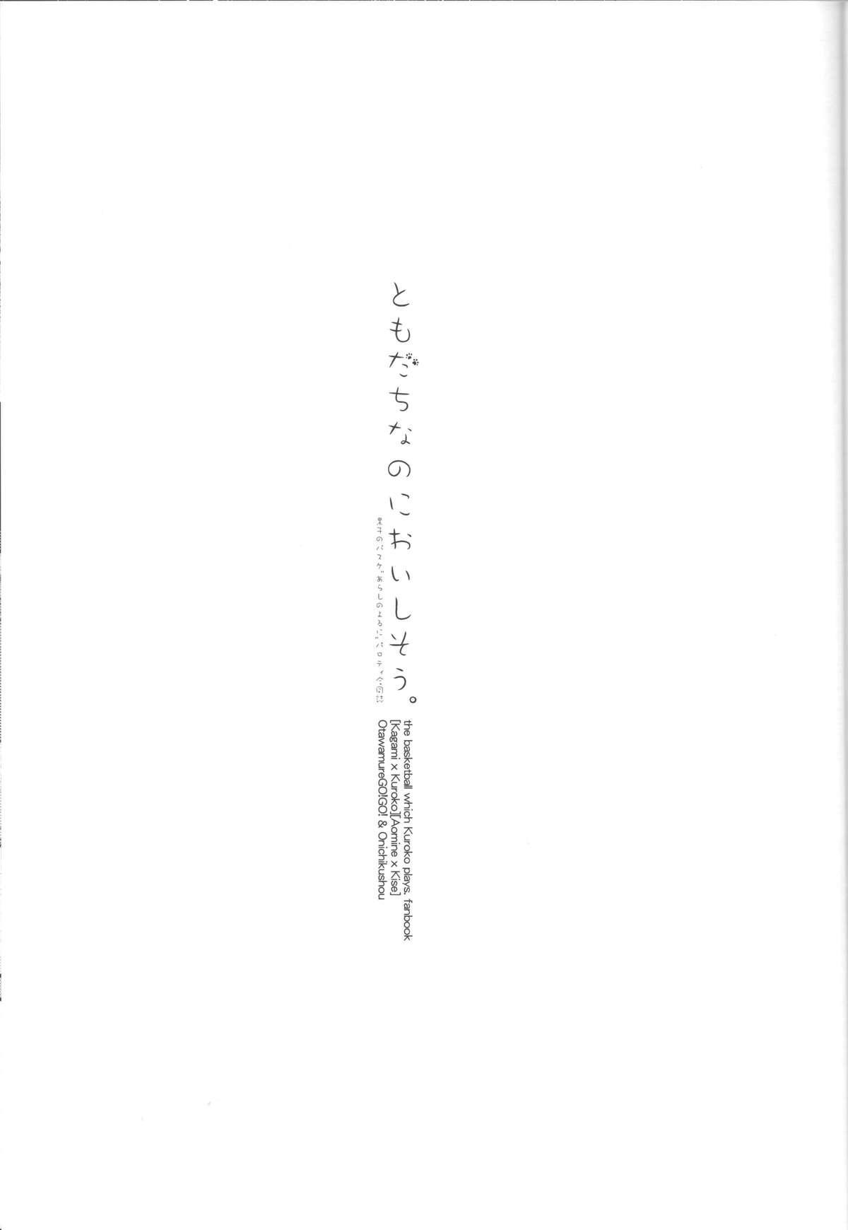 Tomodachi na noni Oishisou 1
