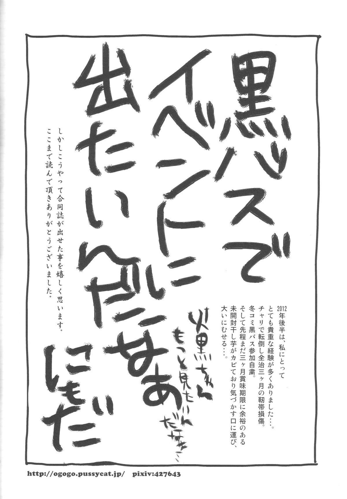 Tomodachi na noni Oishisou 26