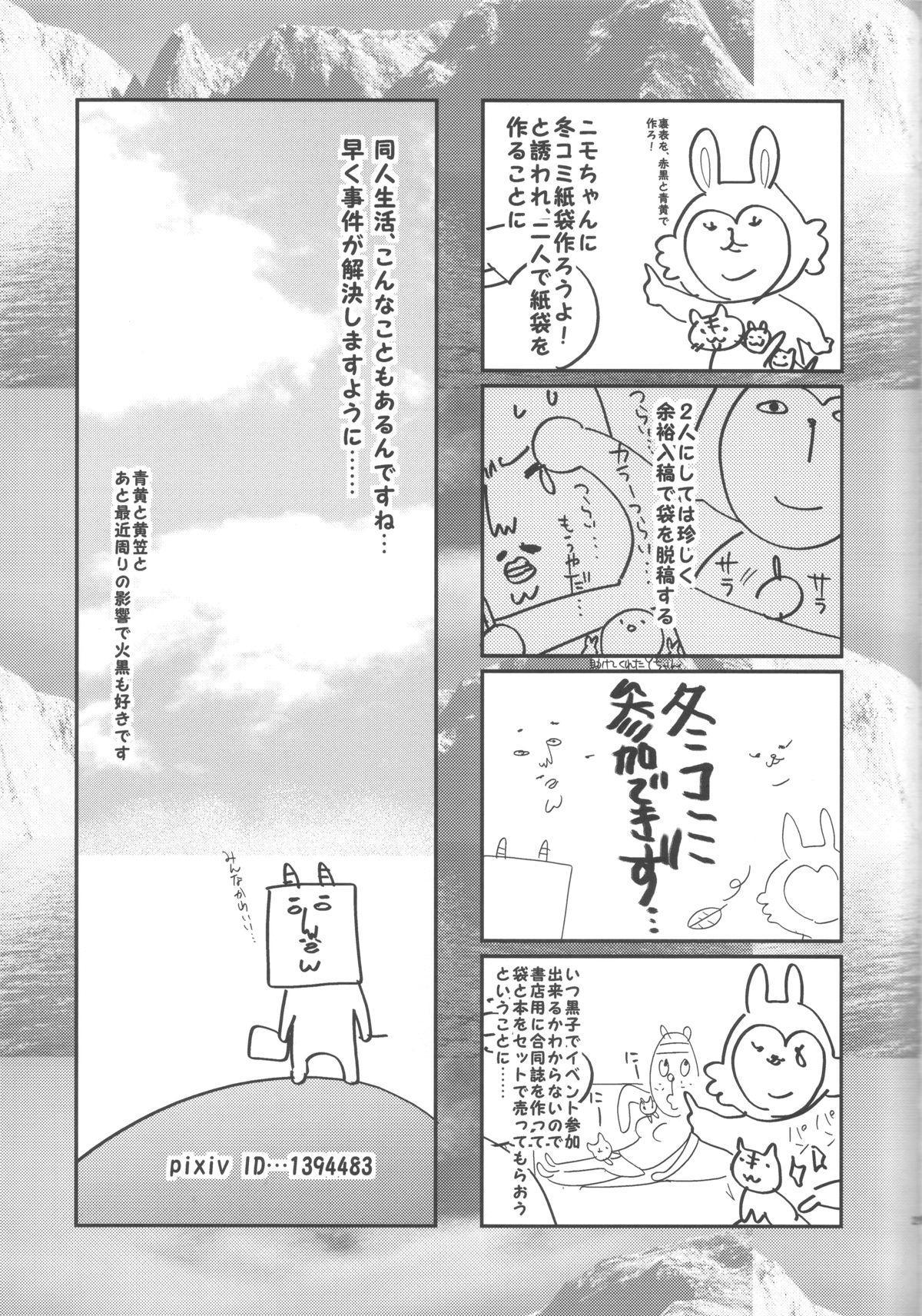 Tomodachi na noni Oishisou 27