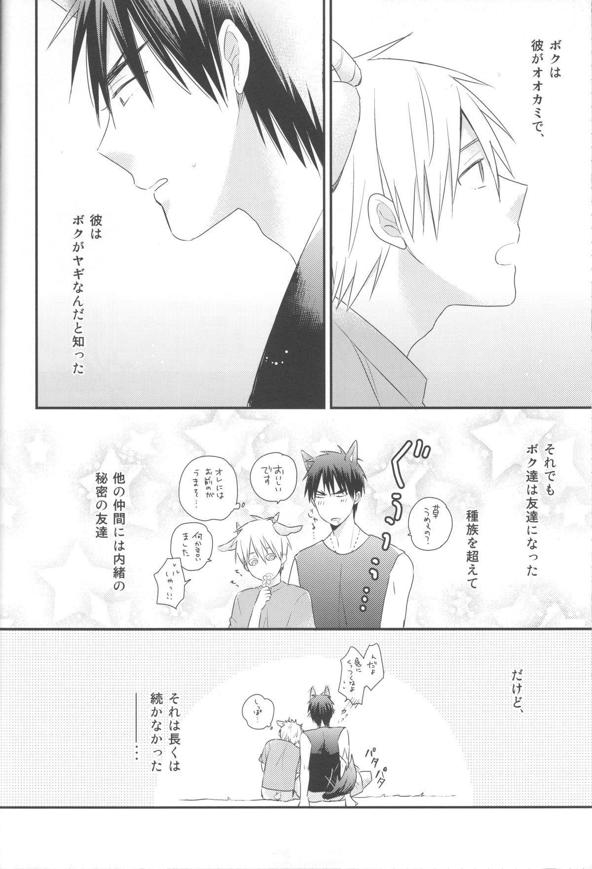 Tomodachi na noni Oishisou 4