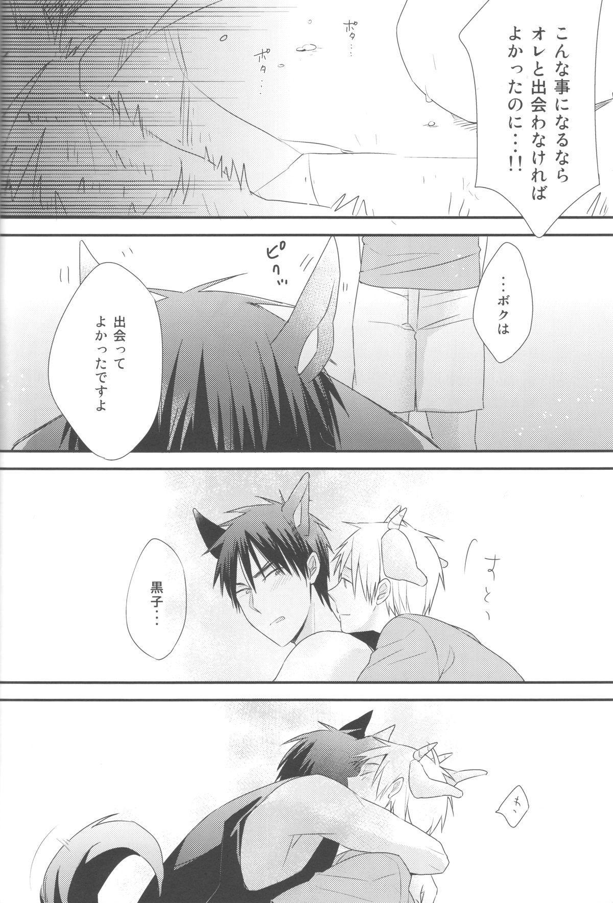 Tomodachi na noni Oishisou 8