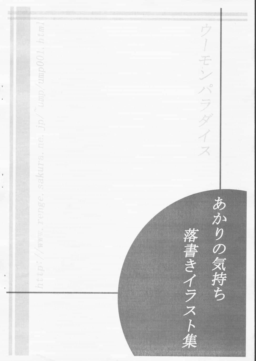 Akari no Kimochi 17