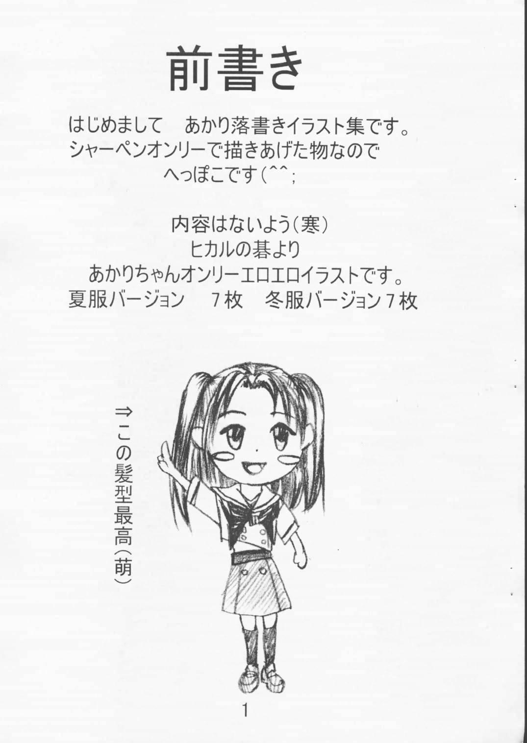 Akari no Kimochi 1