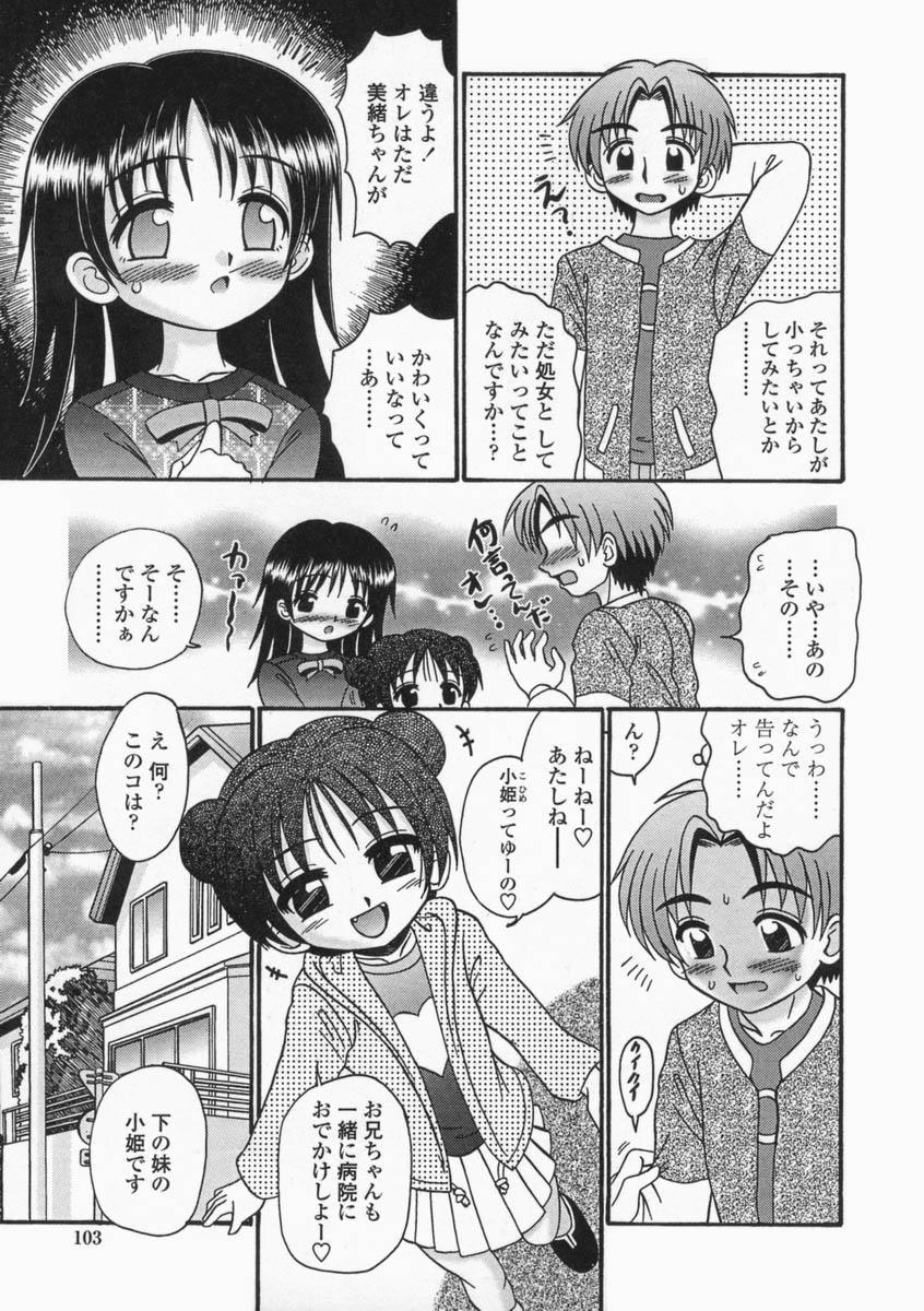 Bubunteki Otonaka Keikaku 102