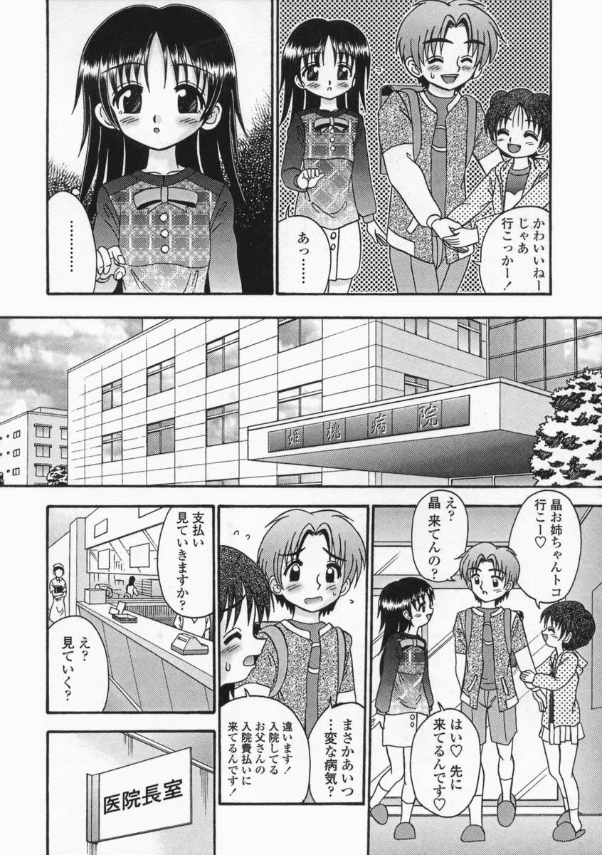 Bubunteki Otonaka Keikaku 103